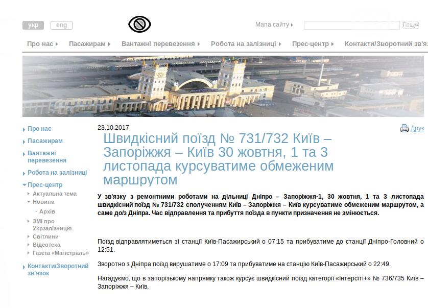 """Поезд  № 731/732 """"Киев-Запорожье"""" три дня будет ехать только до и от Днепра, - ГРАФИК, фото-1"""