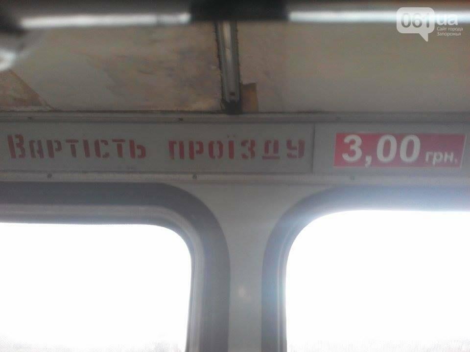 В запорожских трамваях и троллейбусах проезд уже подорожал до 3 гривен, - ФОТОФАКТ, фото-1