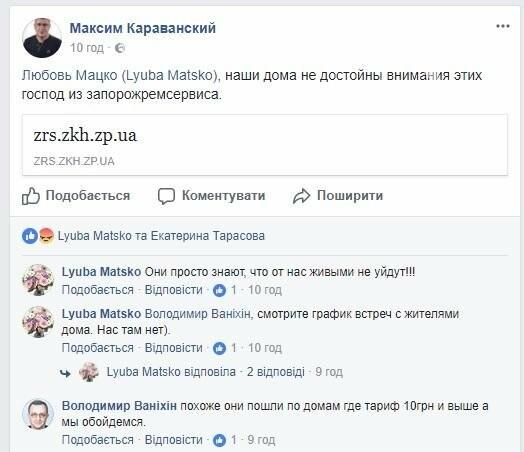"""КП """"Запорожремсервис"""" опубликовало график встреч с жильцами: найди свой дом , фото-1"""