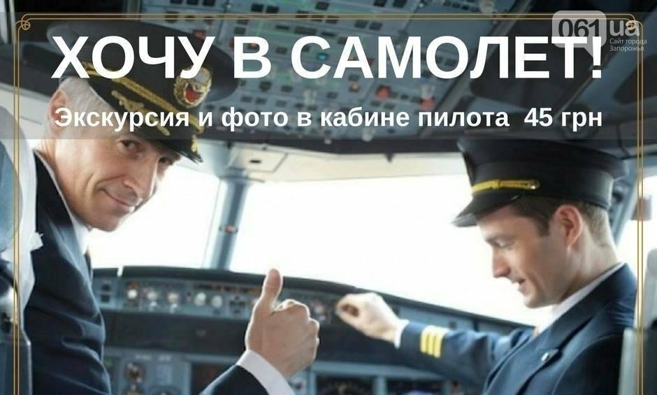 Как провести выходные в Запорожье: экскурсия по самолету, полумарафон, прогулка по Соцгороду и еще 6 идей, фото-6