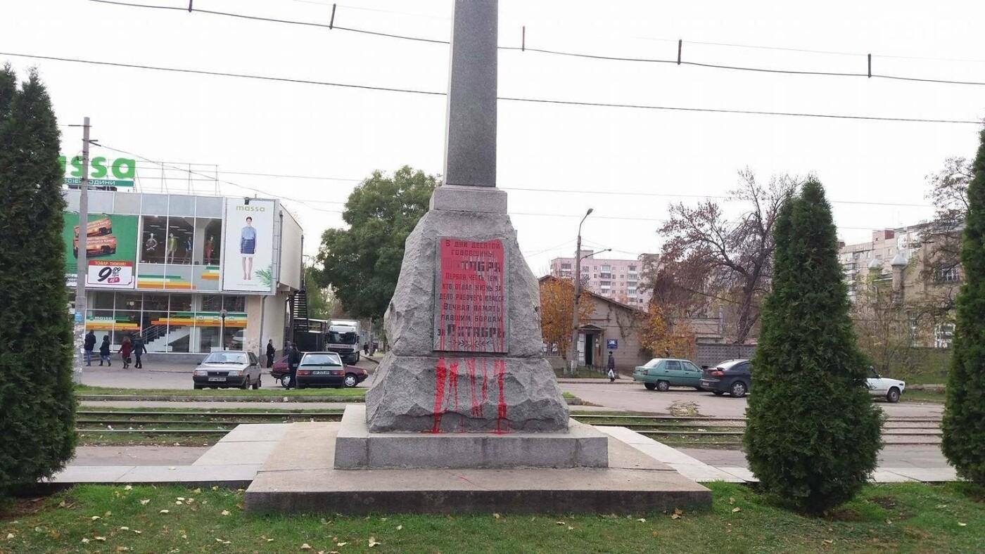 В Запорожье облили кроваво-красной краской памятник Октябрьской революции, - ФОТО , фото-2