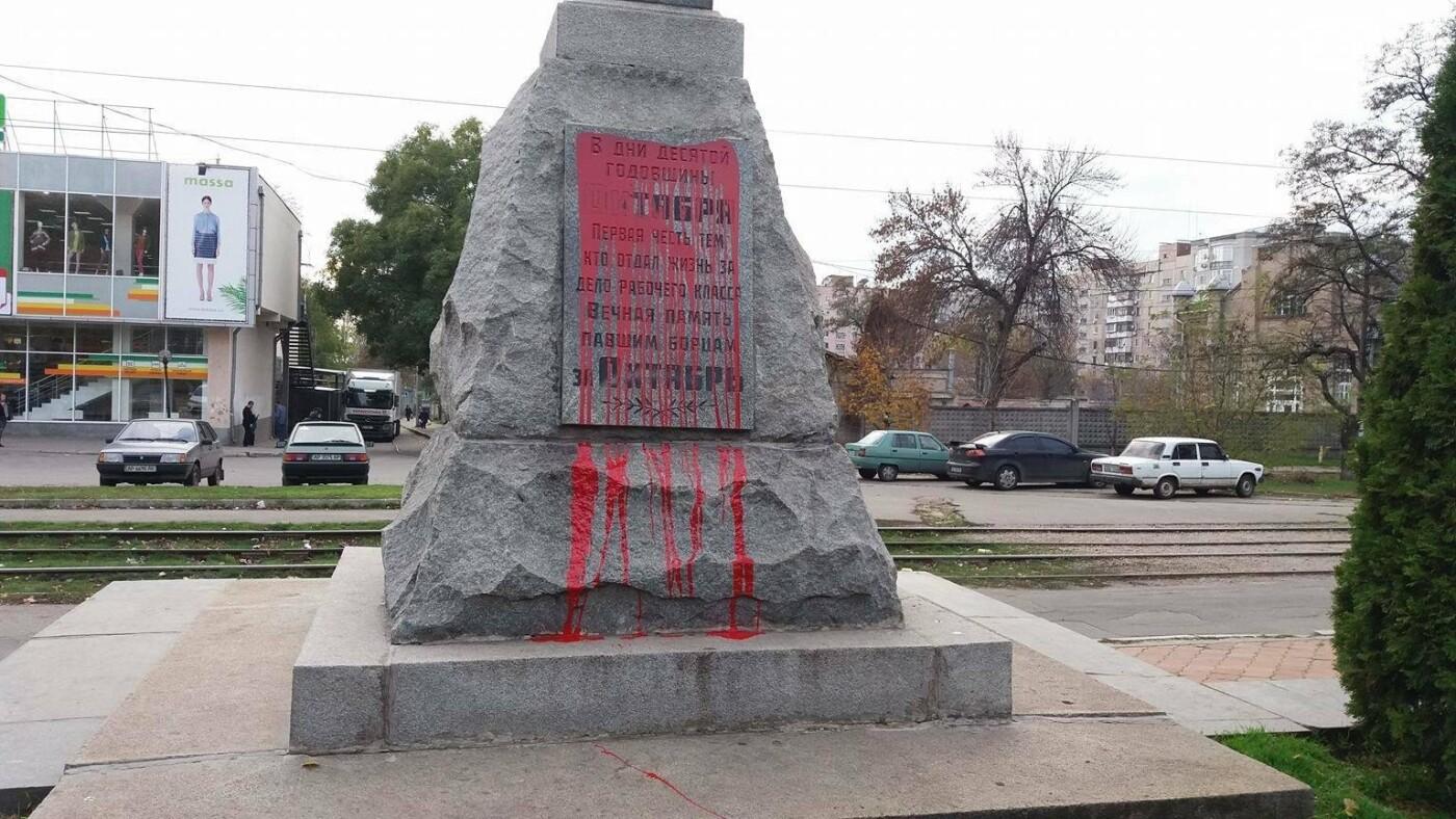 В Запорожье облили кроваво-красной краской памятник Октябрьской революции, - ФОТО , фото-5