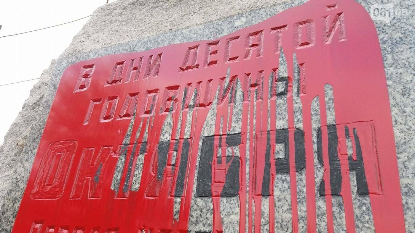 В Запорожье облили кроваво-красной краской памятник Октябрьской революции, - ФОТО , фото-4