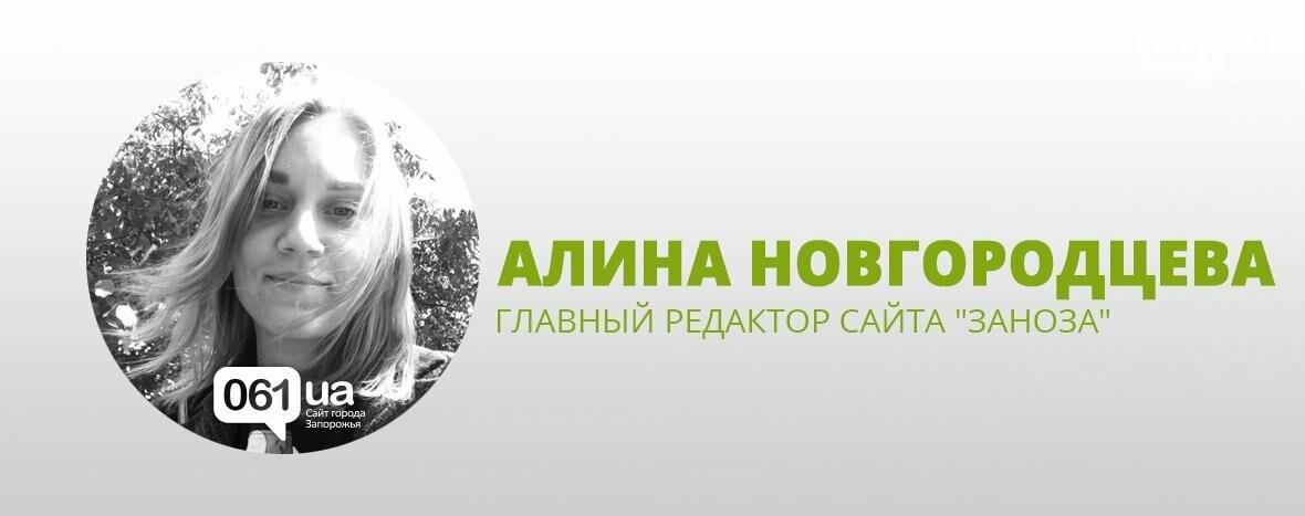 2 года с Буряком: что о мэре Запорожья думают журналисты , фото-1