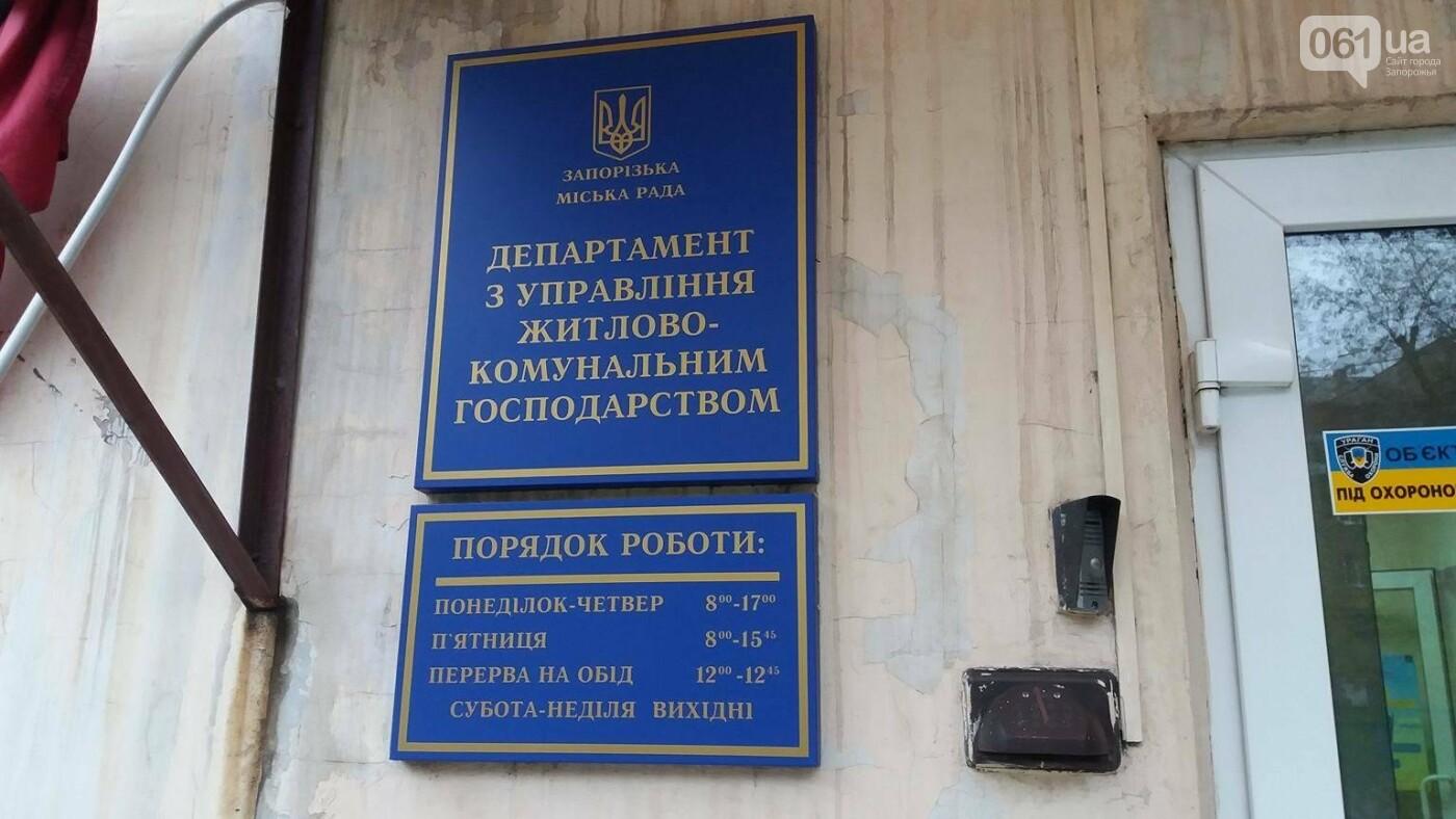 Обшук в департаменті ЖКГ: фото з місця подій , фото-5