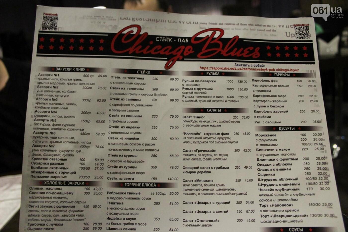 Тест-драйв запорожских общепитов: Chicago Blues, фото-15