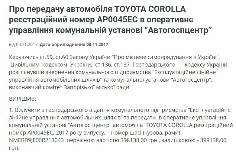 """Запорізькі комунальники віддають новеньку """"Тойоту"""" в користування чиновникам мерії , фото-1"""