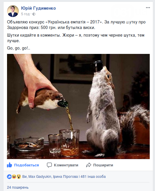 Запорожский блогер объявил конкурс на лучшую шутку про смерть Задорнова , фото-1