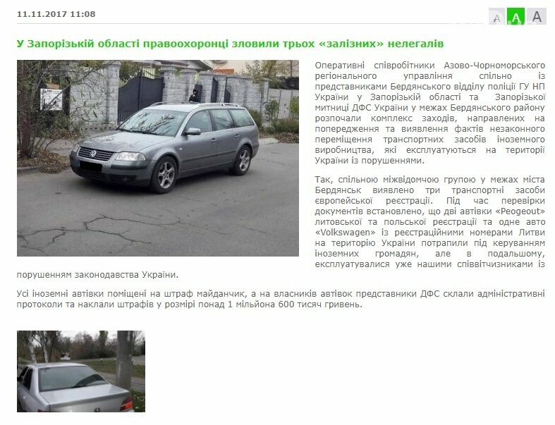 "В Бердянске трех владельцев машин на ""евробляхах"" оштрафовали на 1,6 млн грн, - ФОТО , фото-2"
