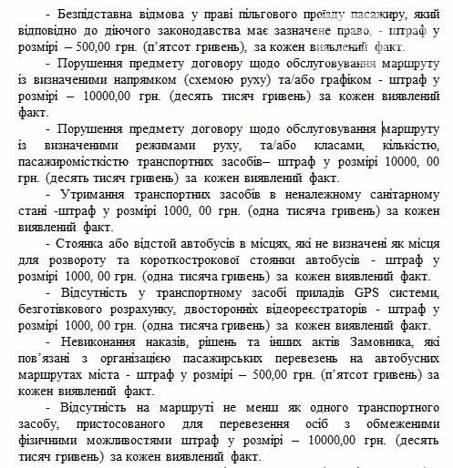 В Запорожье перевозчиков будут штрафовать за отказ провезти льготника, грязные маршрутки и несоблюдение графика, фото-1