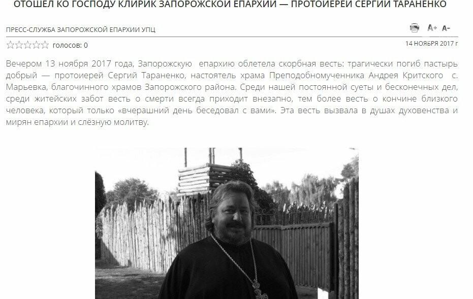 """Погибшим под Запорожьем водителем """"Toyota Land Cruiser"""" оказался священник Московского патриархата, фото-2"""