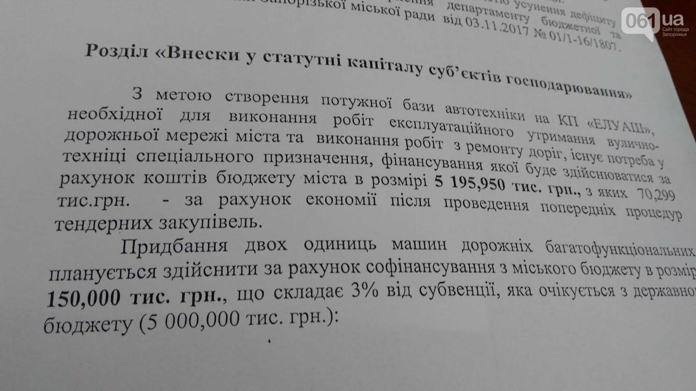 """Запорожскому """"ЭЛУАДу"""", который недавно купил три новых """"Тойоты"""", опять дадут денег из бюджета , фото-1"""