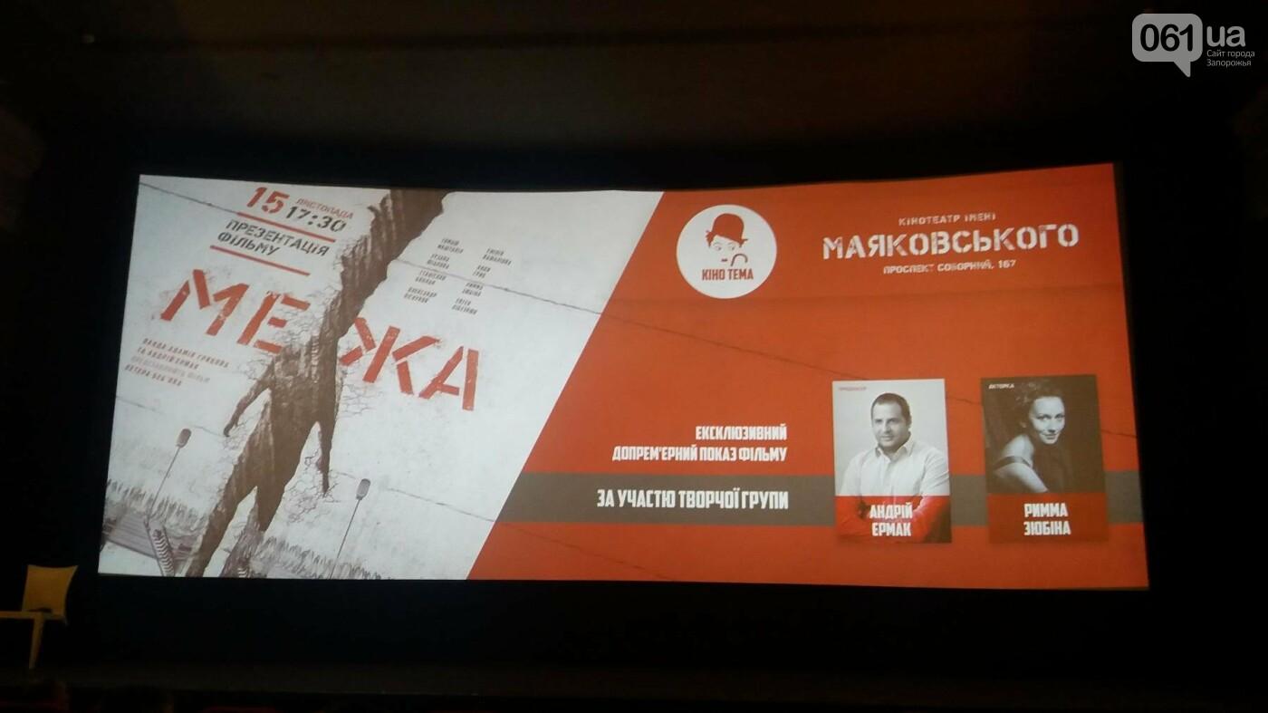 В Запорожье презентовали словацко-украинский фильм «Межа», который номинировали на «Оскар», – ФОТОРЕПОРТАЖ, фото-1