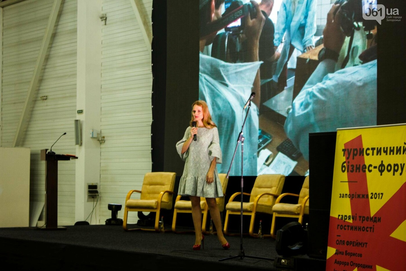 Запорожский Туристический Форум посетила телеведущая Ольга Фреймут, - ФОТОРЕПОРТАЖ, фото-4