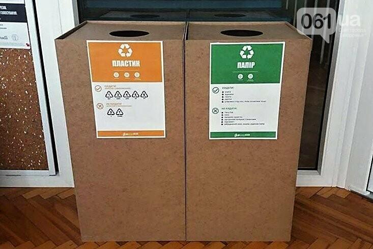 Все про сортування сміття в Запоріжжі. Частина 2: куди подіти відсортовані відходи , фото-1