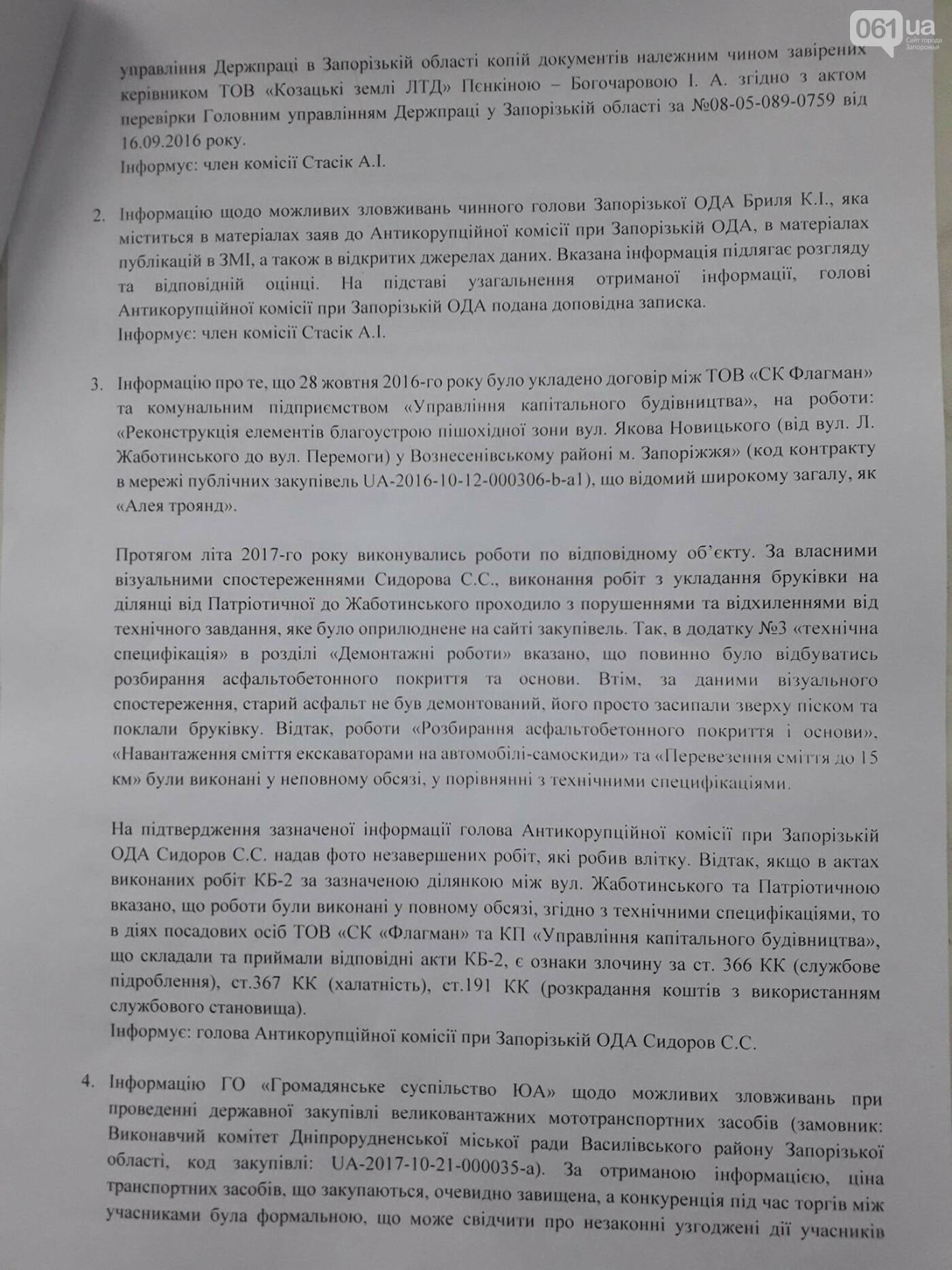 Запорожский губернатор распустил Антикоррупционную комиссию, которая попросила прокуратуру его проверить, фото-3
