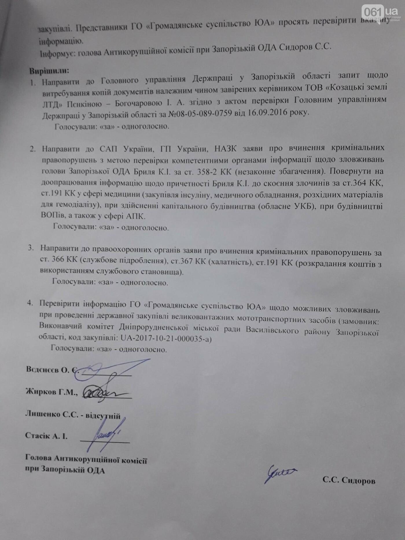 Запорожский губернатор распустил Антикоррупционную комиссию, которая попросила прокуратуру его проверить, фото-4