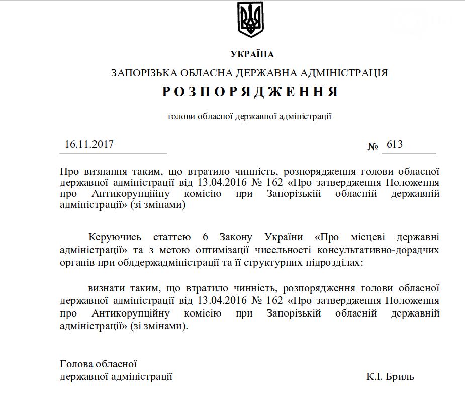Запорожский губернатор распустил Антикоррупционную комиссию, которая попросила прокуратуру его проверить, фото-1