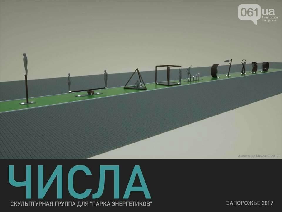 """""""Умный зритель  - не наш клиент"""" -    архитектор прокомментировал свой проект монумента в Запорожье, фото-1"""