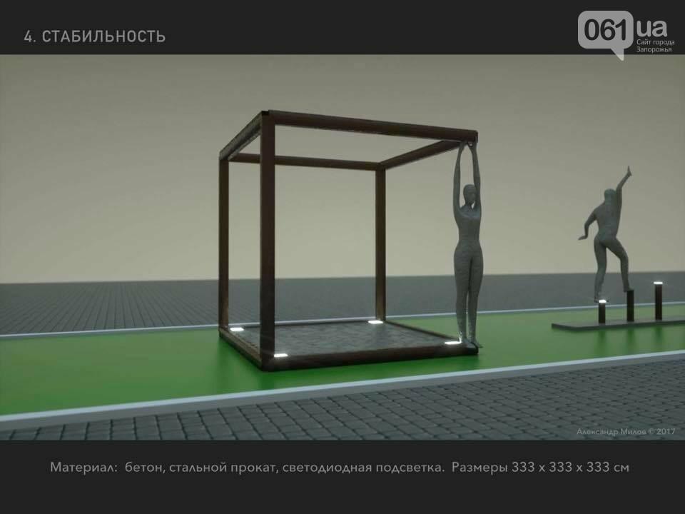 """""""Умный зритель  - не наш клиент"""" -    архитектор прокомментировал свой проект монумента в Запорожье, фото-2"""