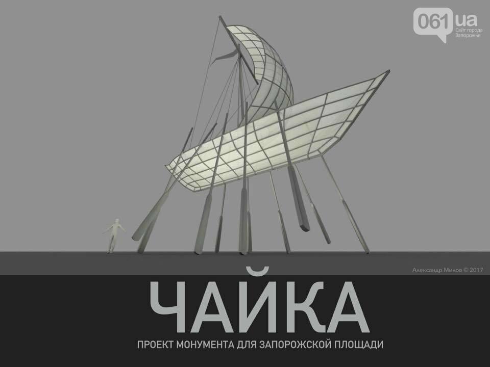 """""""Умный зритель  - не наш клиент"""" -    архитектор прокомментировал свой проект монумента в Запорожье, фото-8"""