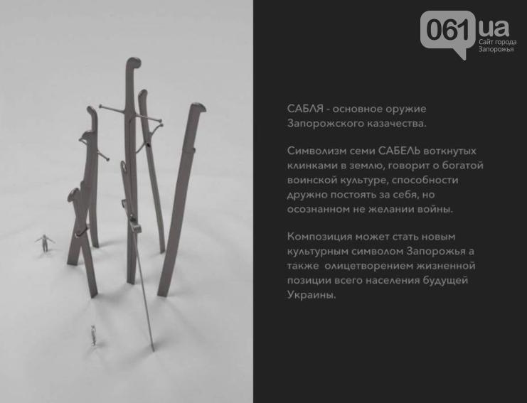"""""""Умный зритель  - не наш клиент"""" -    архитектор прокомментировал свой проект монумента в Запорожье, фото-12"""
