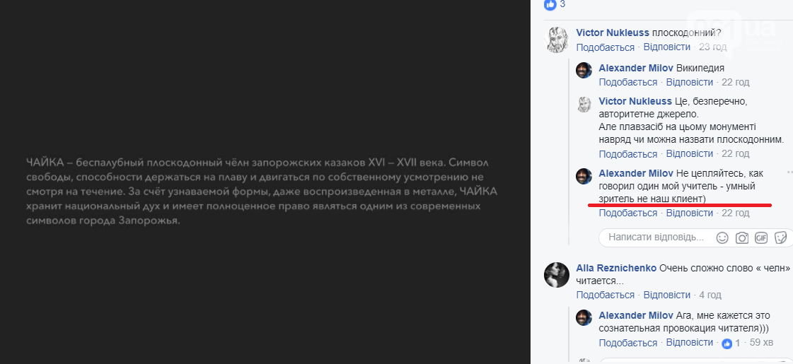 """""""Умный зритель  - не наш клиент"""" -    архитектор прокомментировал свой проект монумента в Запорожье, фото-13"""