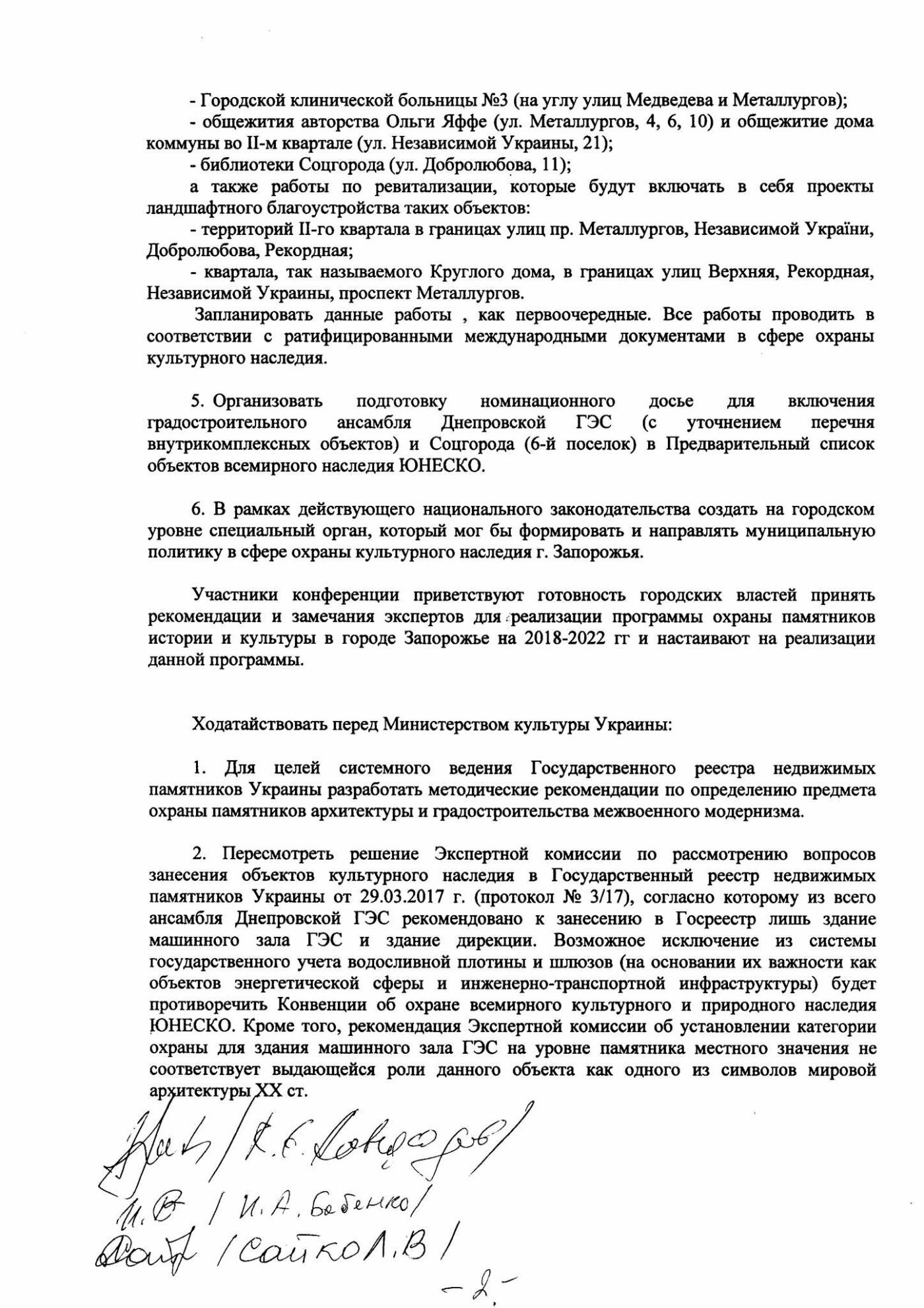 Спасти Соцгород: немецкие и украинские архитекторы подписали резолюцию для запорожской власти, - ФОТОРЕПОРТАЖ, фото-20