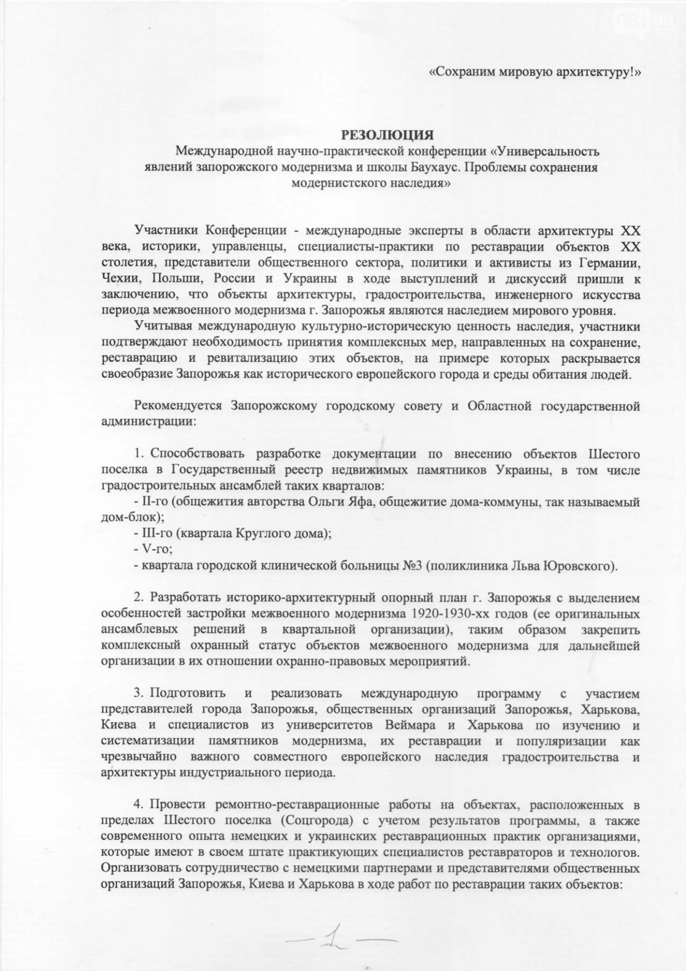 Спасти Соцгород: немецкие и украинские архитекторы подписали резолюцию для запорожской власти, - ФОТОРЕПОРТАЖ, фото-19