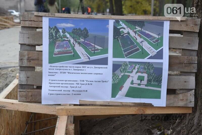 В Запорожье подрядчики разрушили бетономешалкой уже отремонтированный тротуар, – ФОТОРЕПОРТАЖ, фото-5