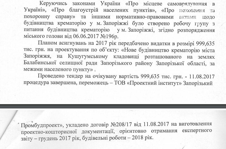 В Запорожье заключили договор на изготовление проекта крематория: строительство может начаться в 2018 году, фото-1