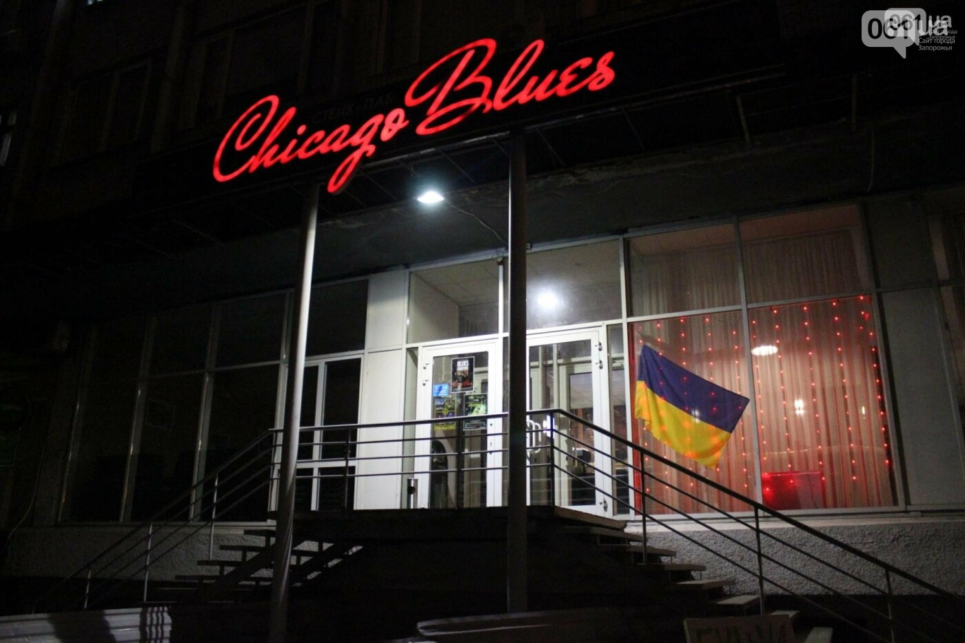 """В Запорожье закрывается кафе """"Chicago Blues"""", фото-1"""