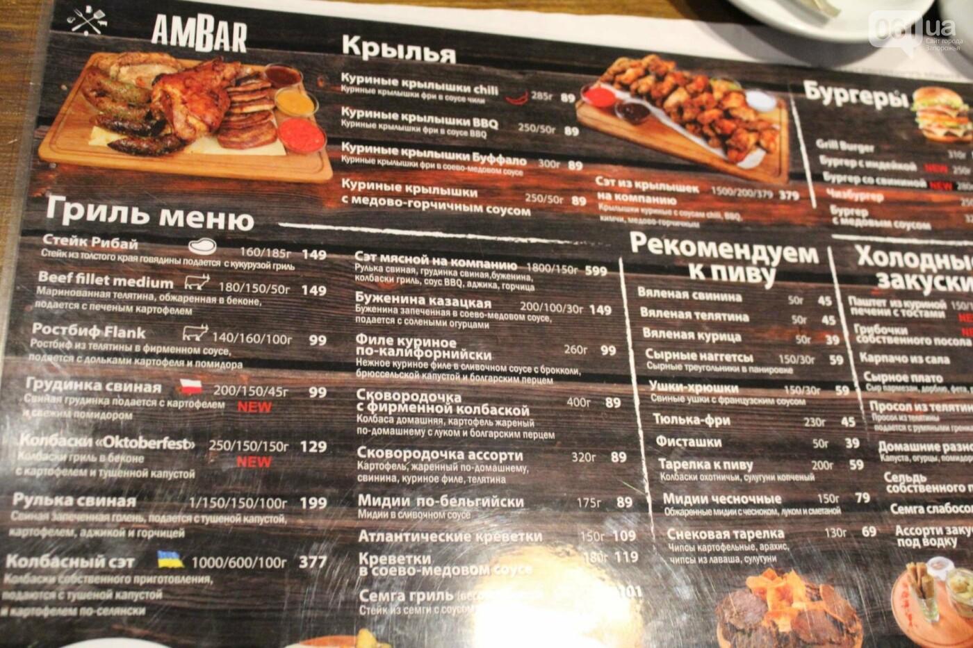 Тест-драйв запорожских общепитов: Ambar , фото-19