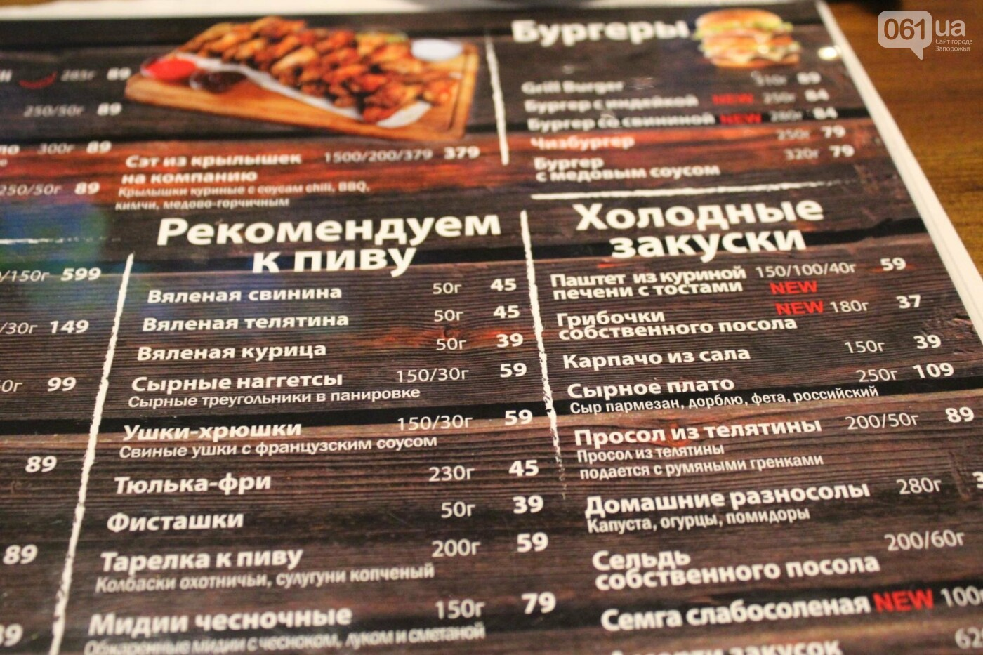 Тест-драйв запорожских общепитов: Ambar , фото-22