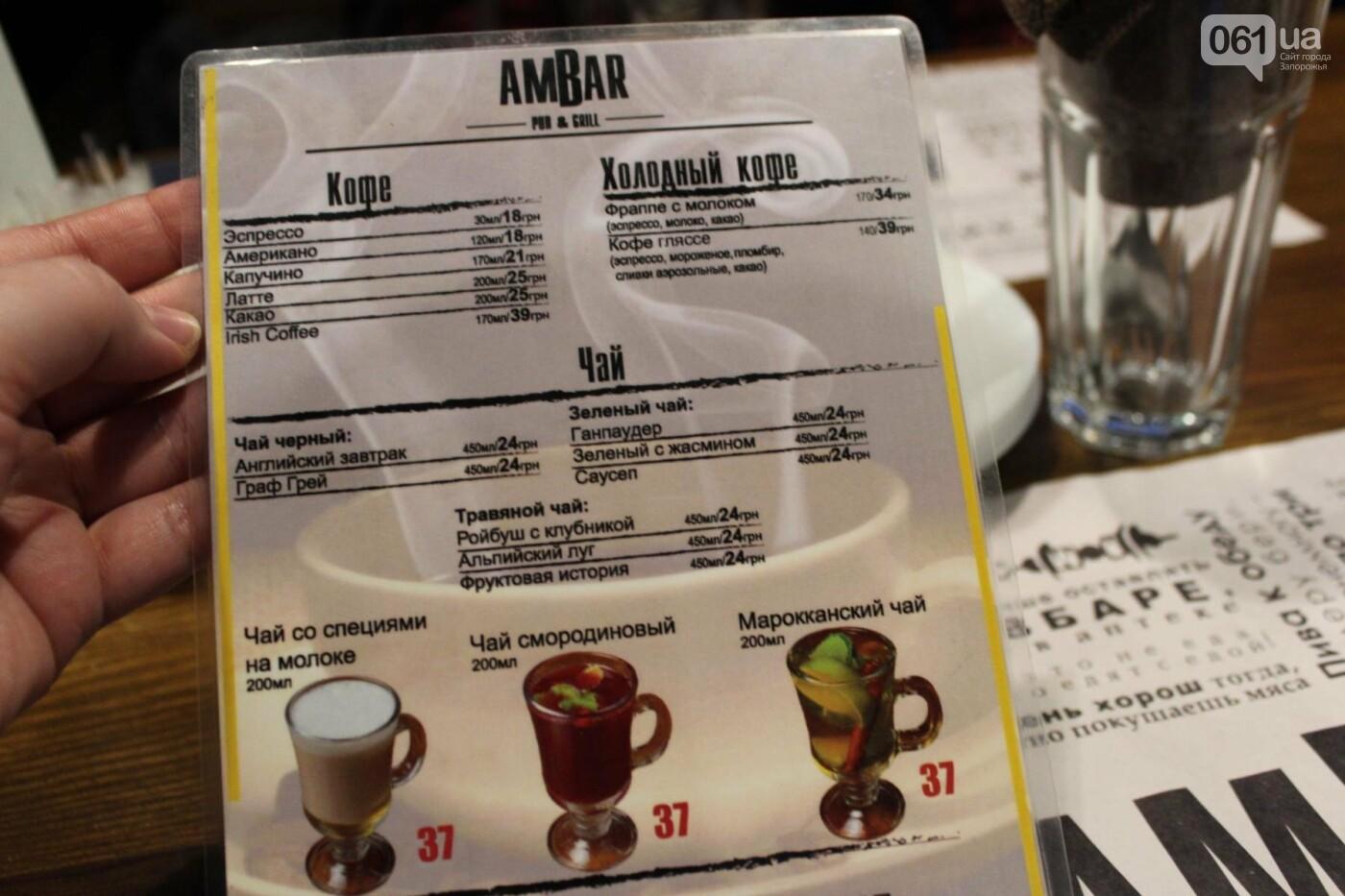 Тест-драйв запорожских общепитов: Ambar , фото-25