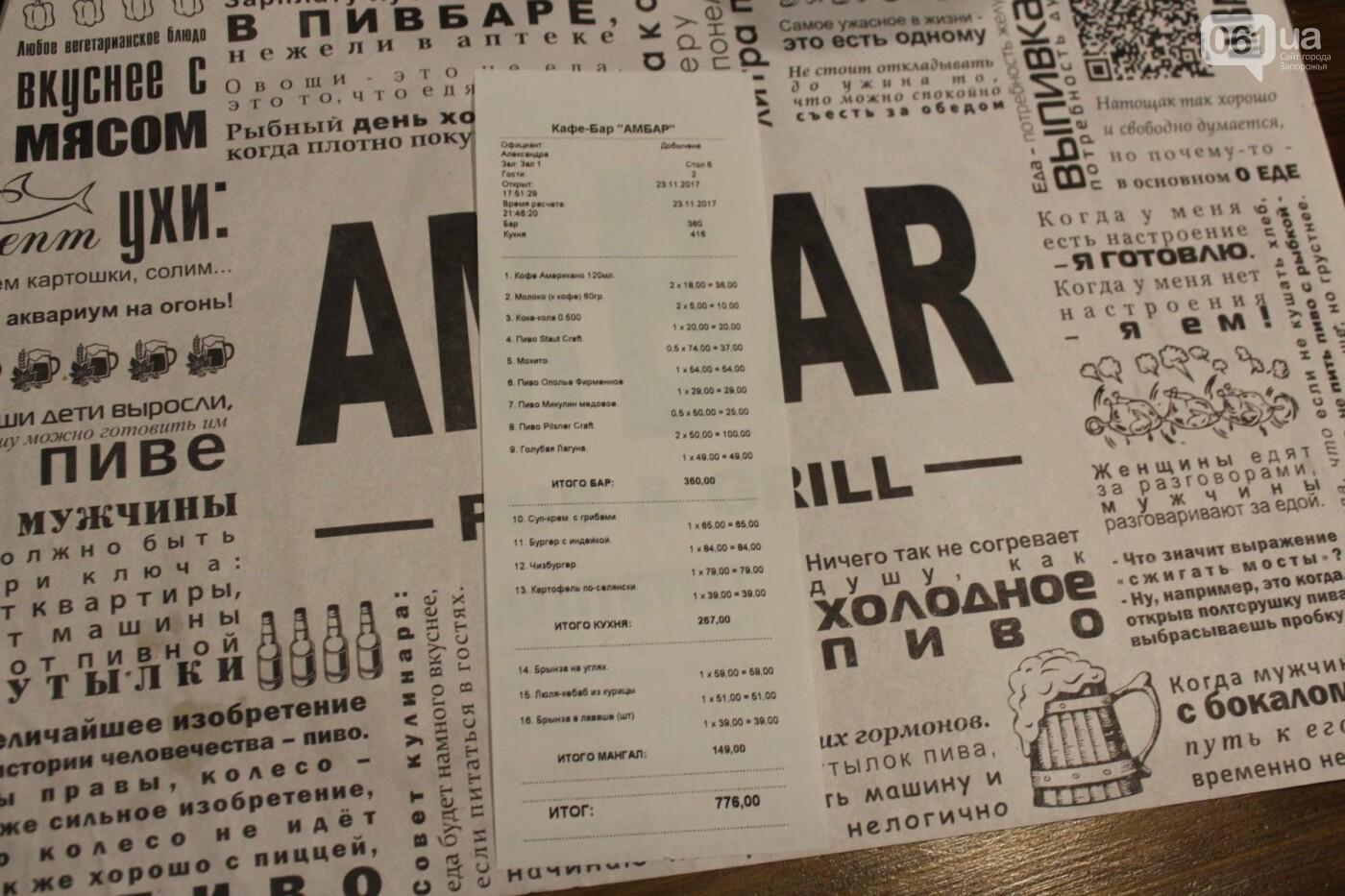 Тест-драйв запорожских общепитов: Ambar , фото-40