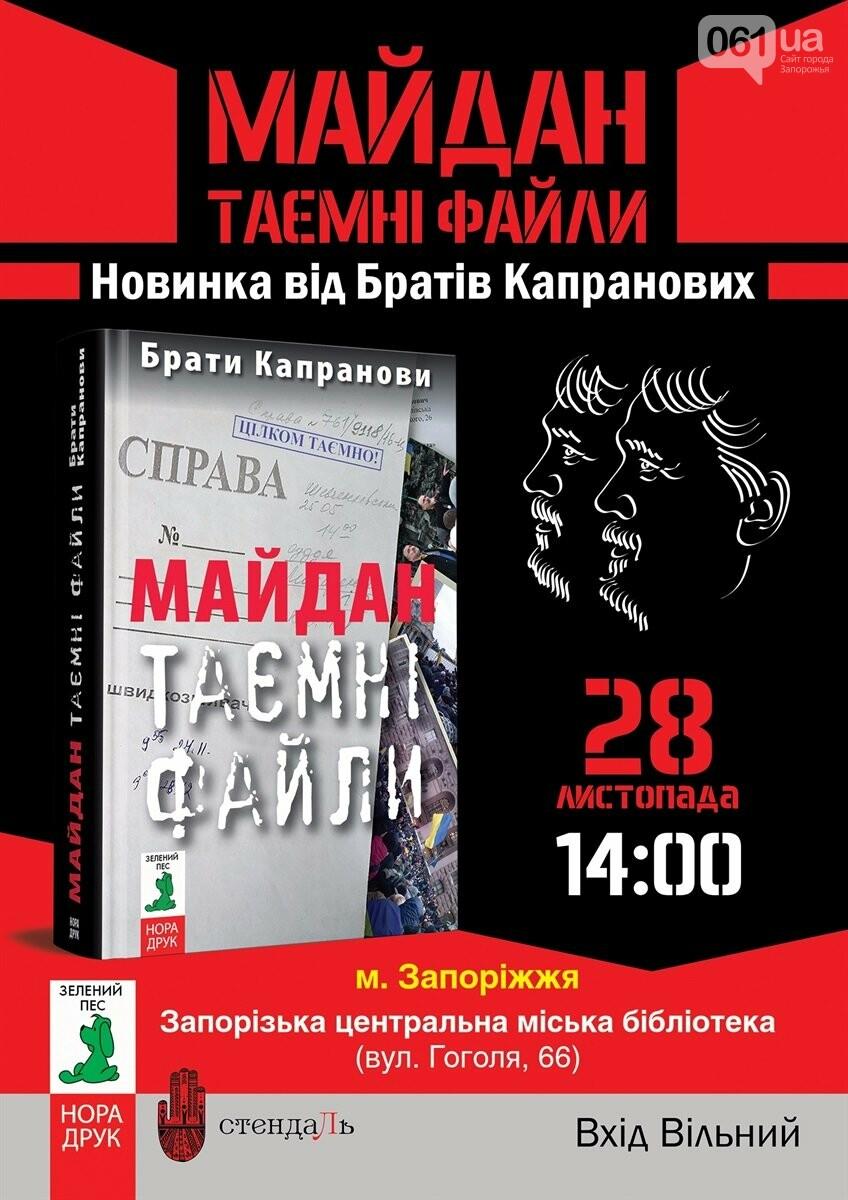 В Запорожье братья Капрановы представят новую книгу-расследование событий Революции Достоинства, фото-1