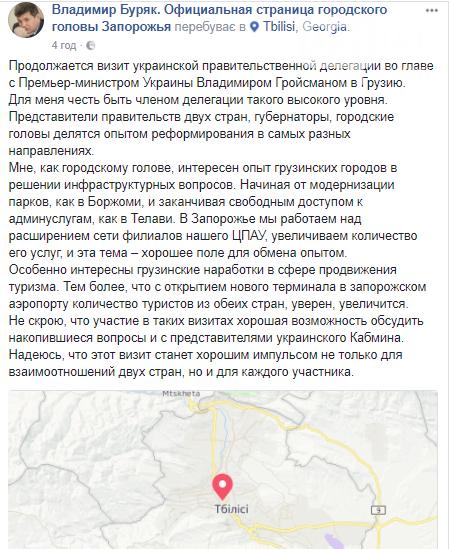 Владимир Буряк уехал в Грузию с Гройсманом, фото-1