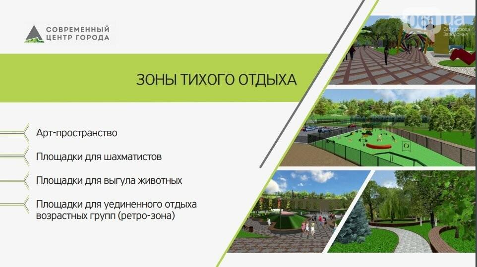 В Запорожье за три года появится новый ТРЦ и современный парк, фото-3