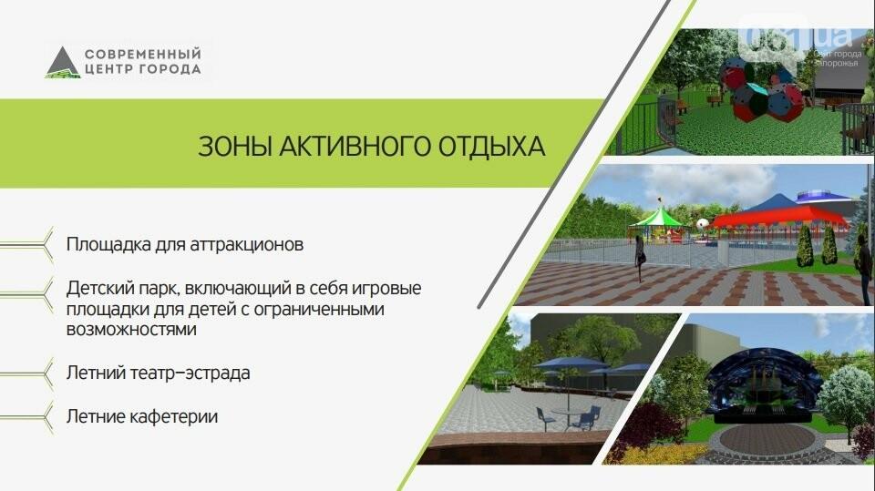 В Запорожье за три года появится новый ТРЦ и современный парк, фото-4