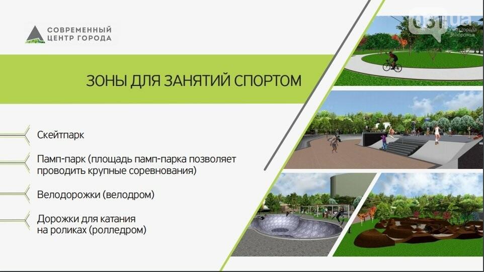 В Запорожье за три года появится новый ТРЦ и современный парк, фото-5