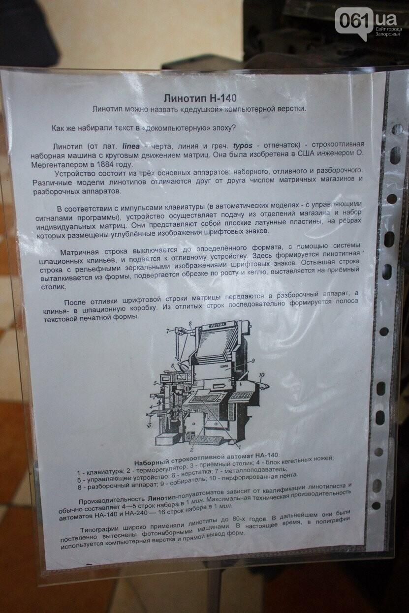 Как в Запорожье печатают газеты: экскурсия в типографию, - ФОТО, ВИДЕО, фото-3