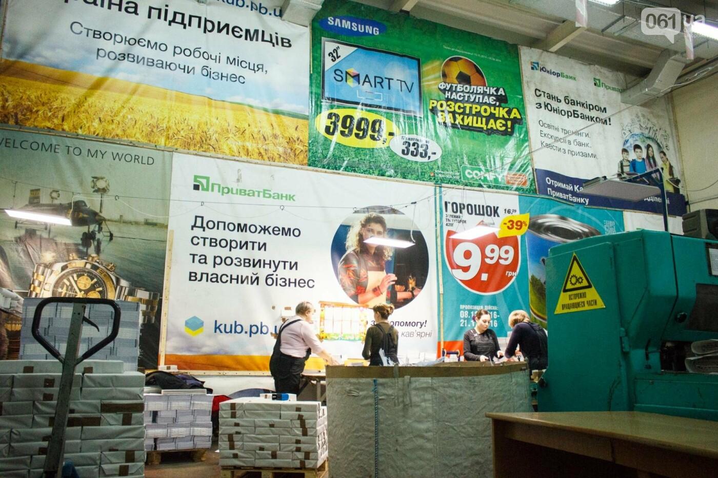 Как в Запорожье печатают газеты: экскурсия в типографию, - ФОТО, ВИДЕО, фото-27