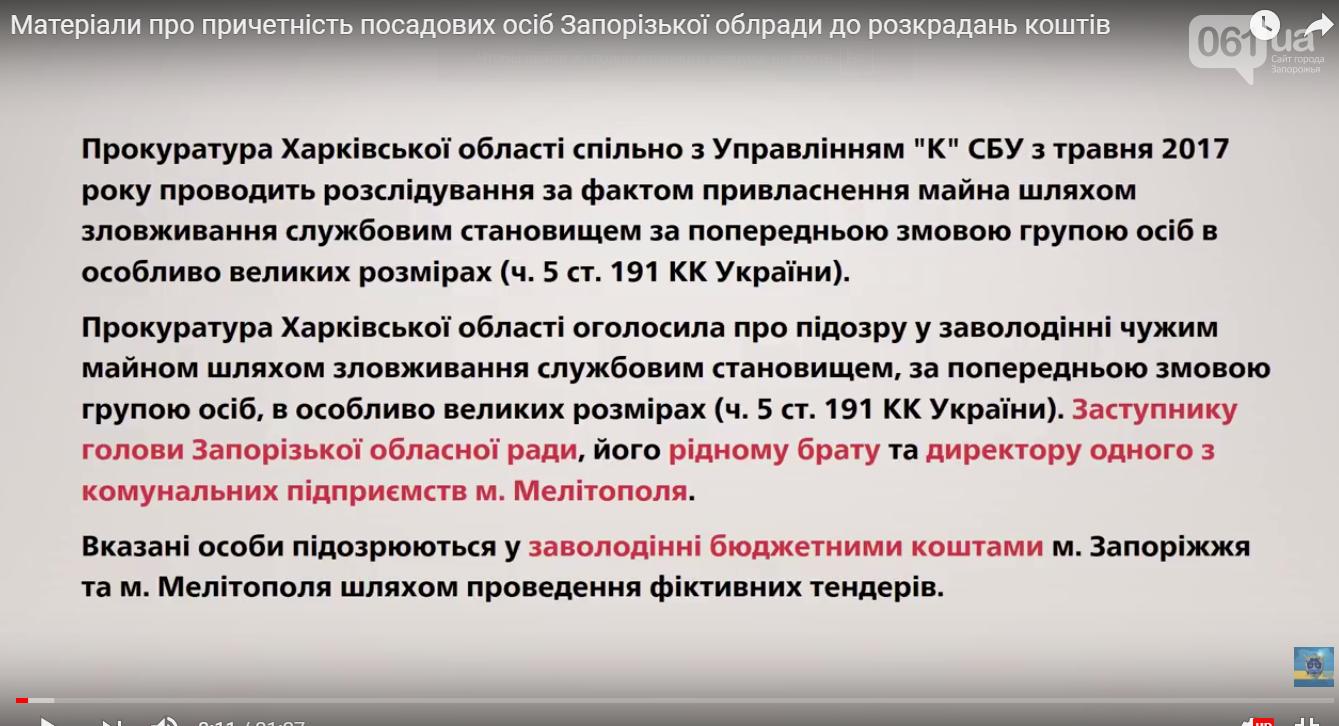 """""""Вы просто тр*хаете всех по бюджету"""": о чем говорили фигуранты по делу Марченко  и Пустоварова, - РАСШИФРОВКА, фото-1"""