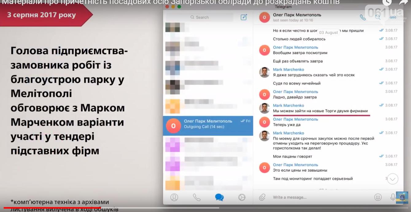 """""""Вы просто тр*хаете всех по бюджету"""": о чем говорили фигуранты по делу Марченко  и Пустоварова, - РАСШИФРОВКА, фото-10"""