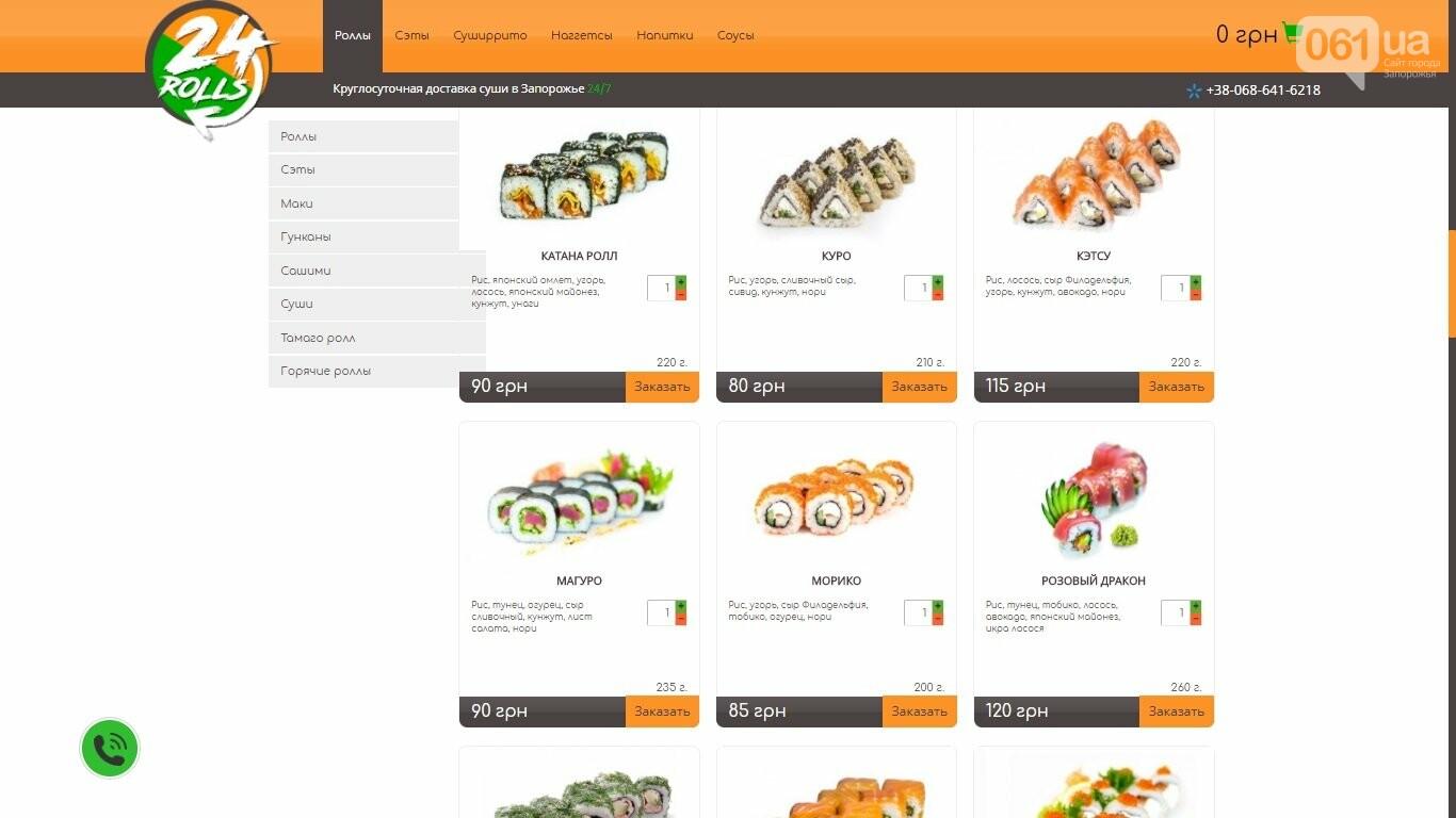 Тест-драйв доставки суши в Запорожье: 24rolls , фото-4