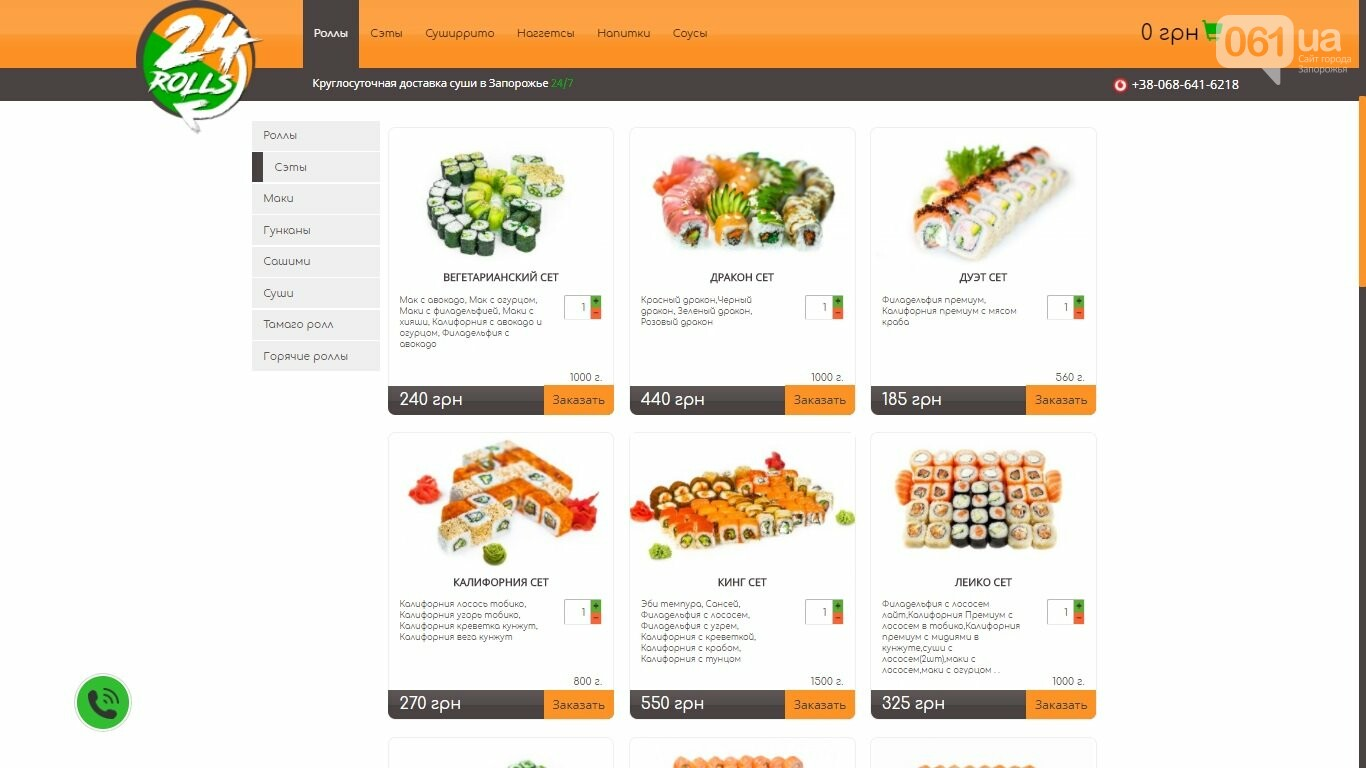 Тест-драйв доставки суши в Запорожье: 24rolls , фото-5