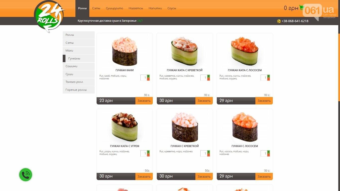 Тест-драйв доставки суши в Запорожье: 24rolls , фото-6
