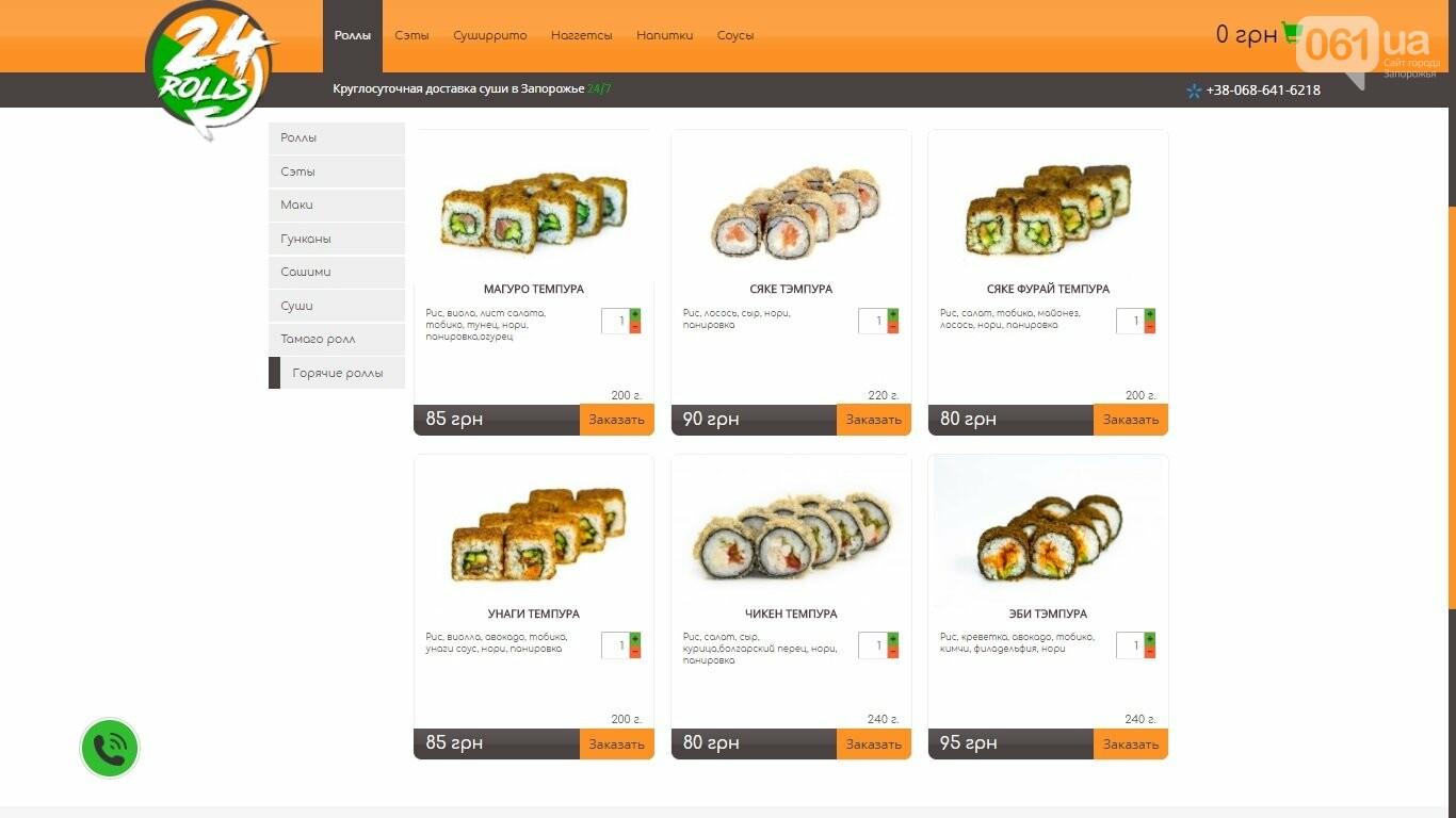Тест-драйв доставки суши в Запорожье: 24rolls , фото-7