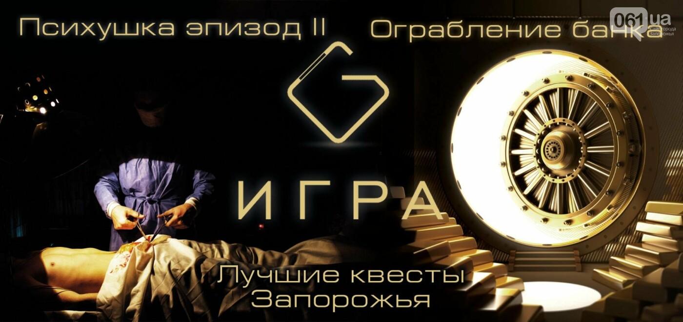 Лучшие квесты Запорожья, фото-13
